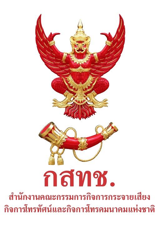 logo_nbtc