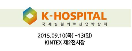 K-HOSPITAL