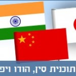 JapanChinaIndia1
