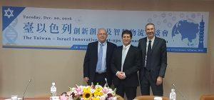 Forum Israel Taiwan