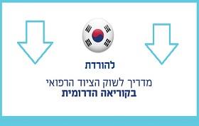 להורדת המדריך לשוק הציוד הרפואי בקוריאה