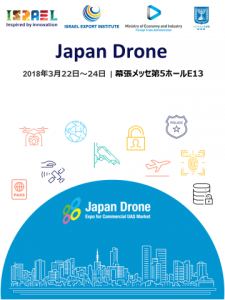 ジャパンdrone