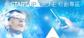 סטארטאפים בעלי טכנולוגיות חדשניות וחכמות? הצטרפו ל- StartUp Zone בהונג קונג באפריל 2018!