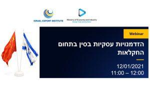 Israelchinawebinar