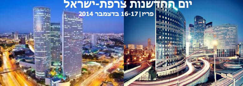 Innovation France-Israel