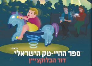 תמונת שער - ספר ההייטק הישראלי