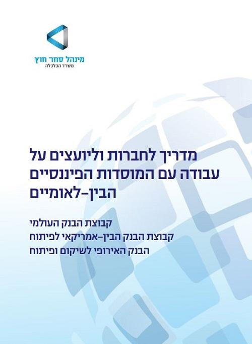 מדריך לחברות וליועצים על עבודה עם המוסדות הפיננסיים הבין-לאומיים