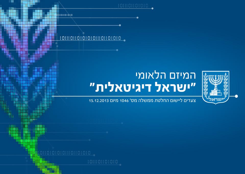 ישראל דיגיטלית – להכין את ישראל לעתיד