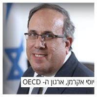 יוסי אקרמן, OECD