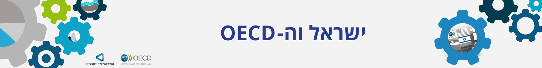 ישראל ב-OECD
