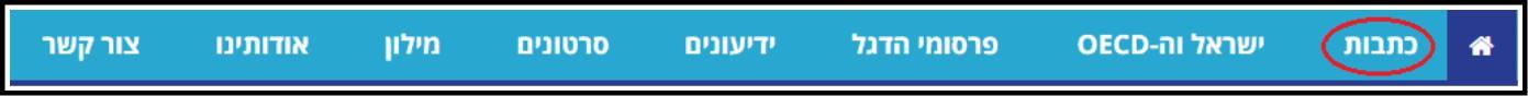 אתר-סרגל-כתבות