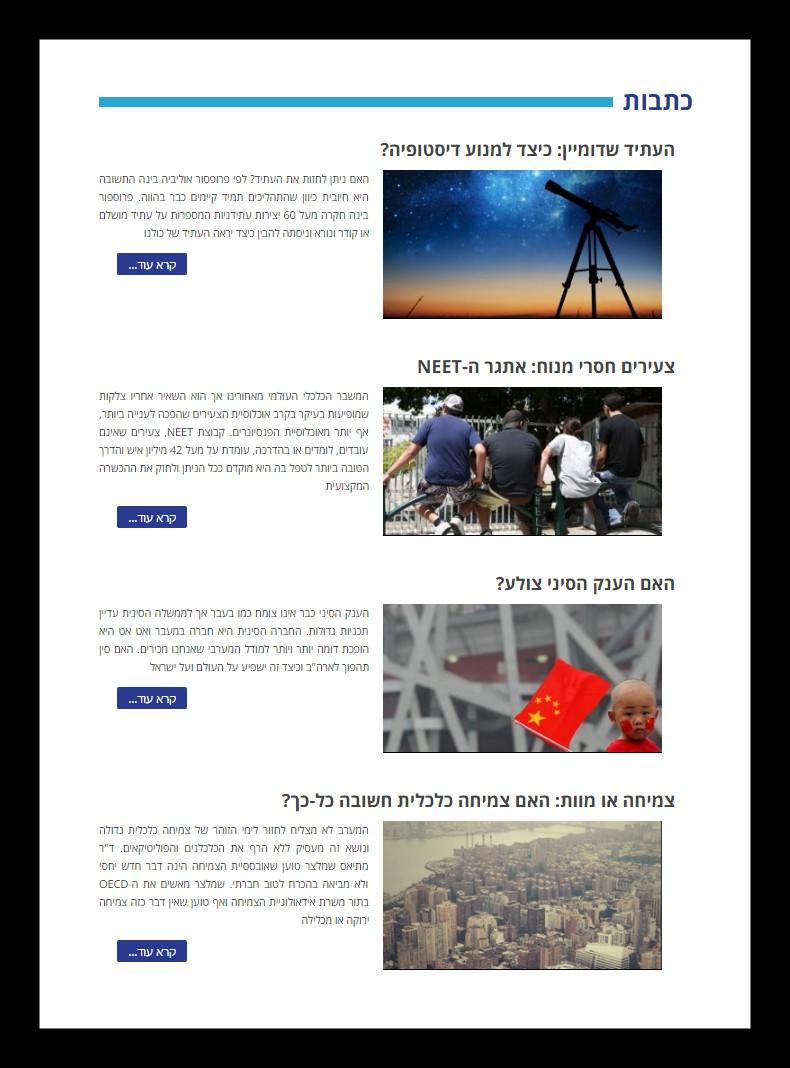 אתר-רשימת-כתבות