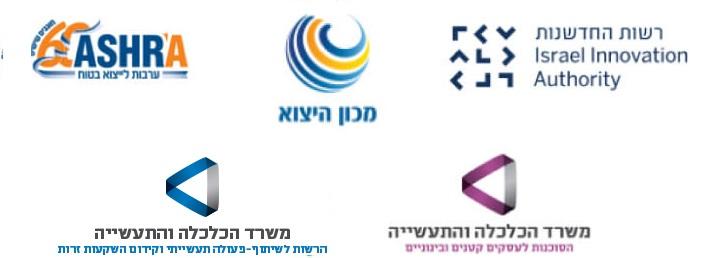 לוגואים של רשות החדשנות, מכון הייצוא, אשרא, משרד הכלכלה והתעשייה והרשות להשקעות ולפיתוח התעשייה והכלכלה