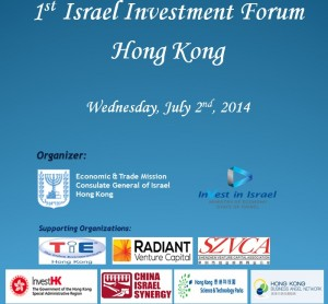 Israel Investment Forum HK