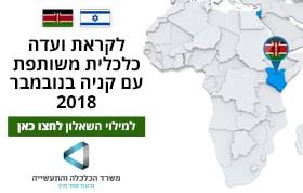 לקראת ועדה כלכלית עם קניה