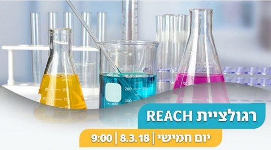 הזמנה לסמינר REACH