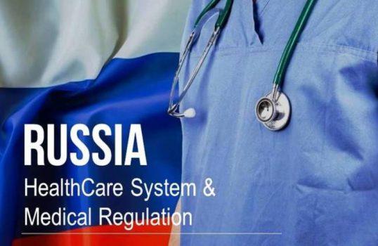 הזמנה לסמינר ציוד רפואי ברוסיה