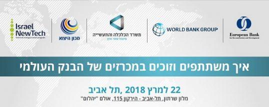 הזמנה לכנס בנק עולמי