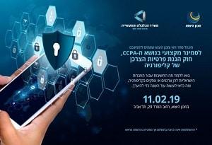 הזמנה לסמינר CCPA