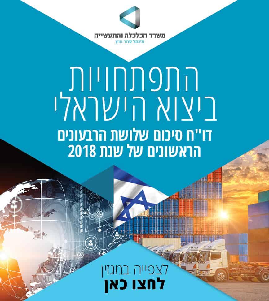 התפתחויות ביצוא הישראלי 2018