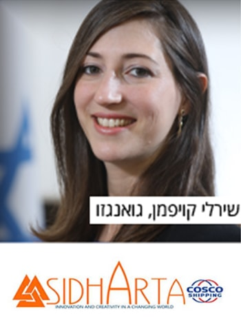 הצלחה לחברת סידהארתא הישראלית בפרויקט בדרום סין