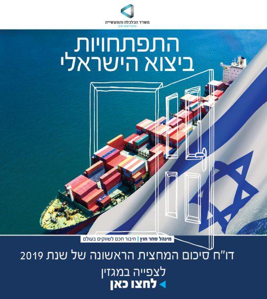 דוח סיכום המחצית הראשונה 2019 ביצוא הישראלי