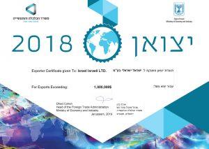 תעודת יצואן 2018