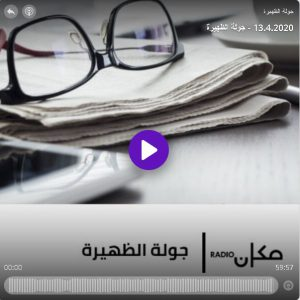 רדיו קול ישראל בערבית
