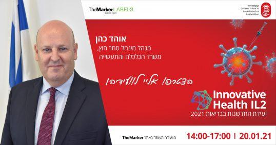 אוהד כהן, מנהל מינהל סחר חוץ
