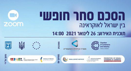 FTA Israel Ukraine