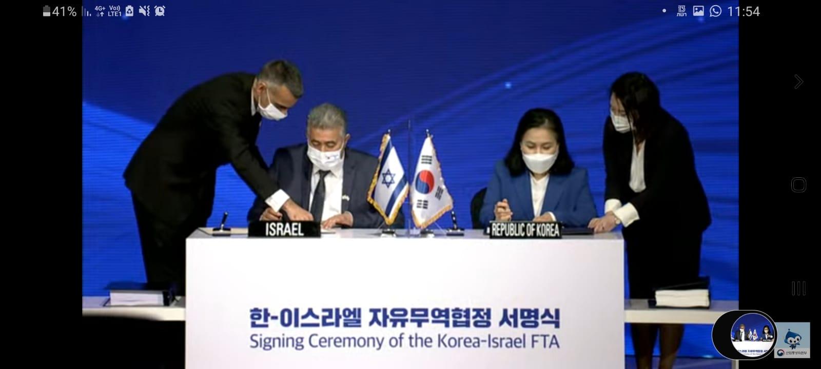 מעמד החתימה על הסכם סחר חופשי