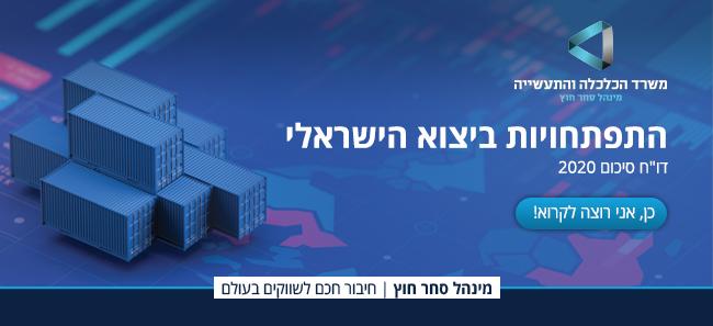 מגמות ביצוא הישראלי