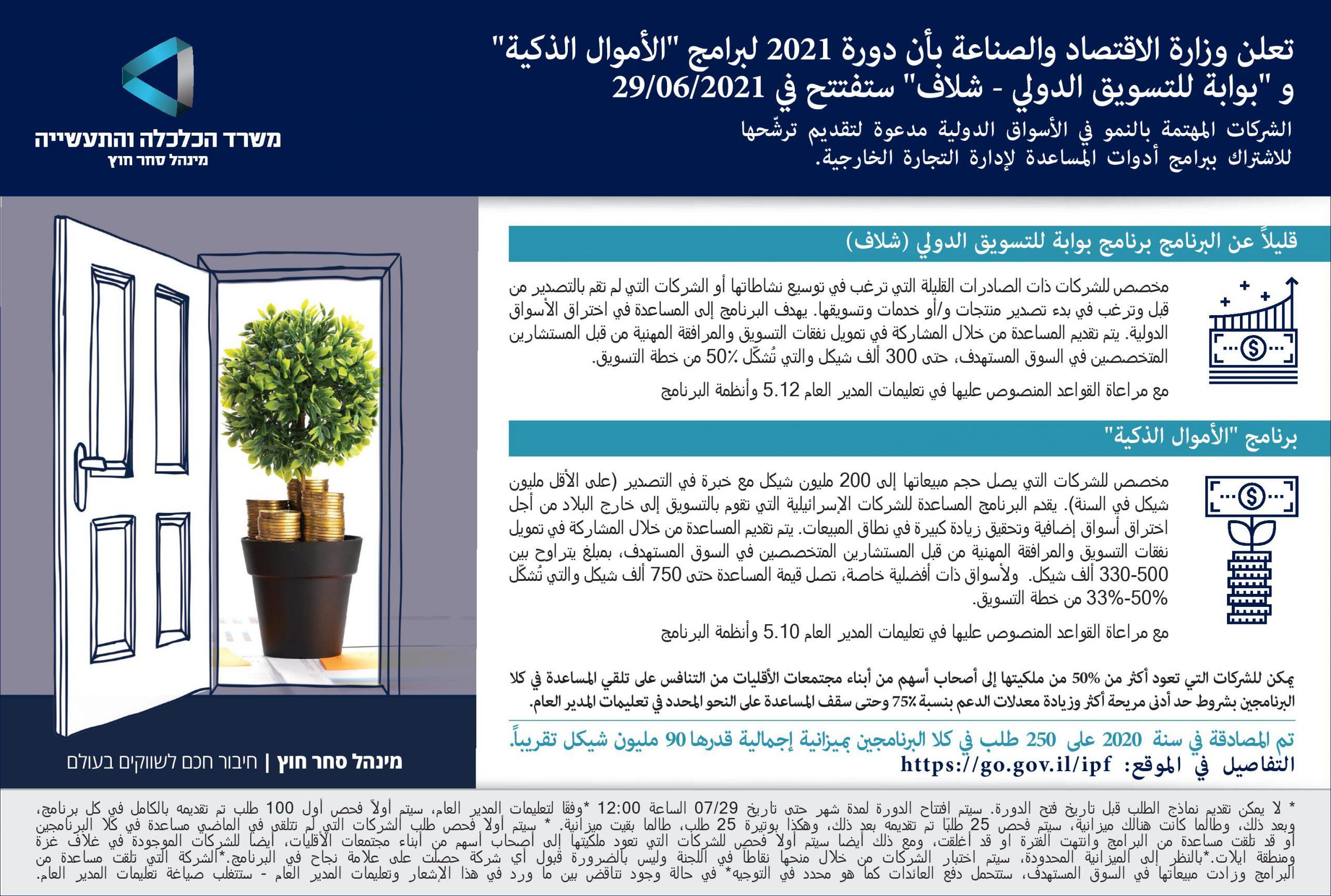 מודעה כלי סיוע בשפה הערבית