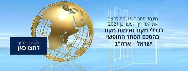 """מדריך בנושא כללי מקור ואימות מקור בהסכם הסחר החופשי ישראל – ארה""""ב"""