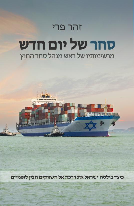 The-Israeli-Breakthrough-_Cover_heb1