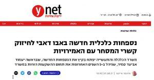 כתבה ב- ynet 01/06/2021